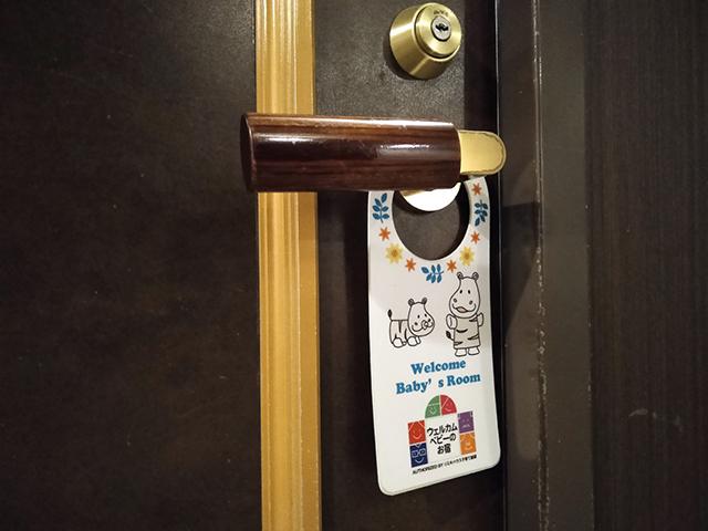 赤ちゃんプランのお部屋のドアタグ/池の平ホテル(長野県 白樺湖畔)
