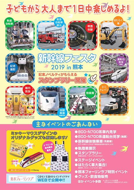 新幹線フェスタ2019 in 熊本のポスター