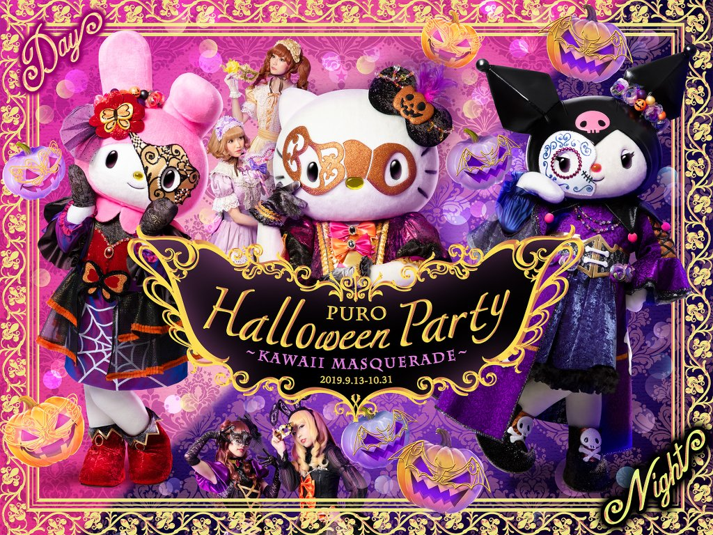 サンリオピューロランド「PURO HALLOWEEN PARTY ~KAWAII MASQUERADE~」