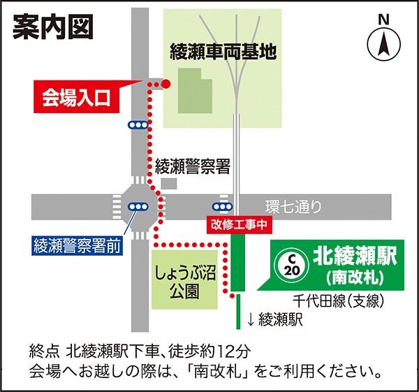 車両基地イベント「メトロファミリーパーク in AYASE 2019」地図