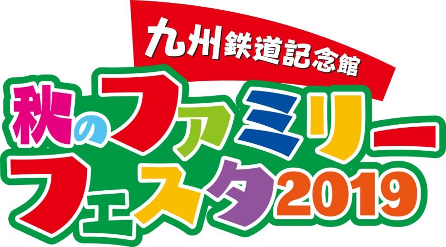 「秋のファミリーフェスタ2019」ロゴ/九州鉄道記念館(福岡県/北九州市)