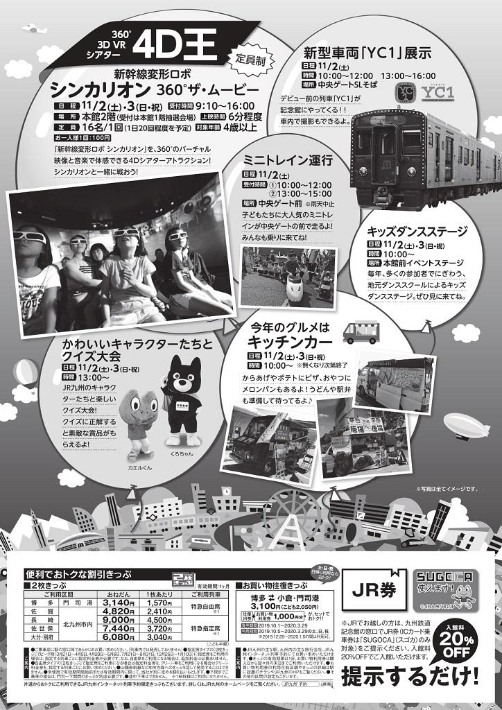 「秋のファミリーフェスタ2019」ポスター裏/九州鉄道記念館(福岡県/北九州市)