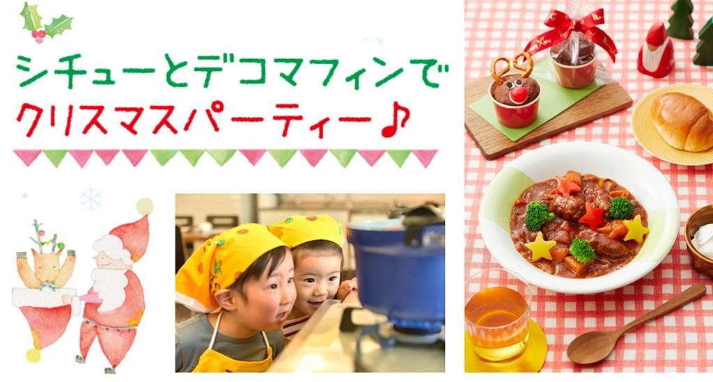 クリスマスパーティーのメニュー/「キッズ イン ザ キッチン」