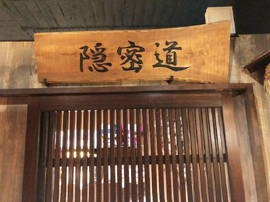 入口の「隠密道」の看板/手裏剣道場 新宿 忍者からくり屋敷(東京都/新宿区)