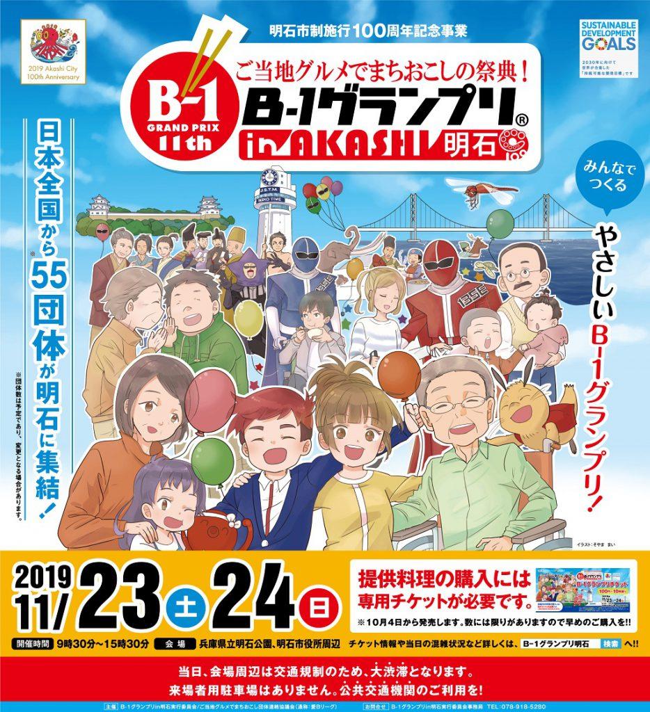 B-1グランプリin明石ポスター(兵庫県/明石市)