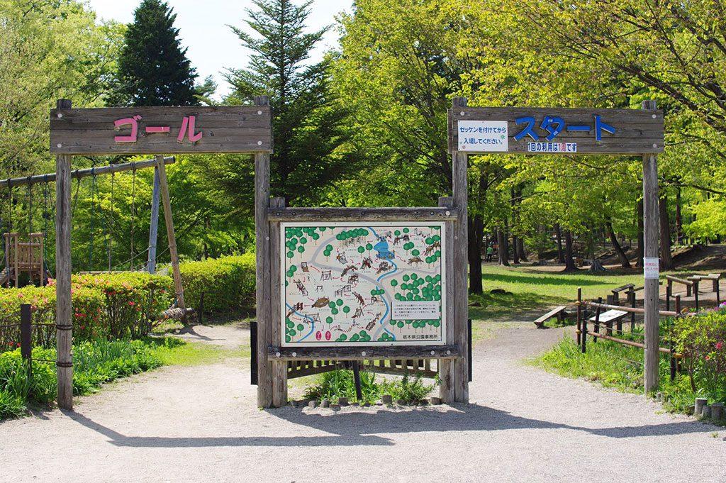 スタートとゴールのゲート/日光だいや川公園(栃木県/日光市)