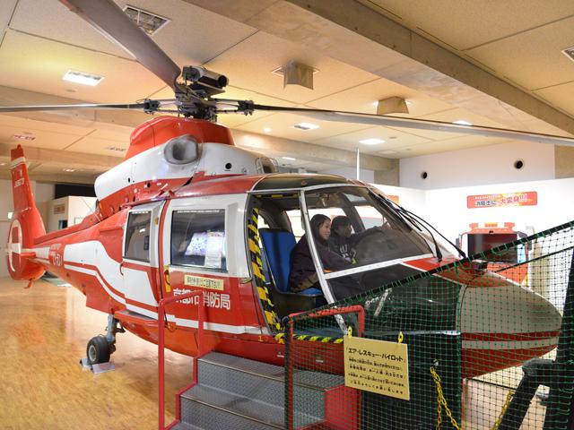 消防ヘリコプターの実物展示/京都市市民防災センター