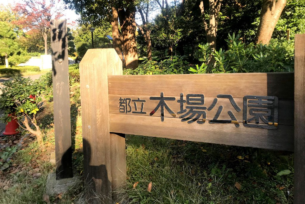 都立木場公園の入り口(東京都/江東区)