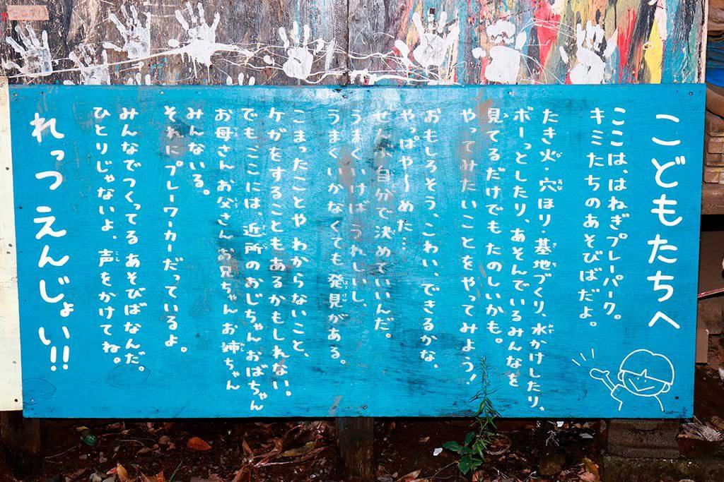 「こどもたちへ」と書かれた看板/羽根木プレーパーク(東京都/世田谷区)