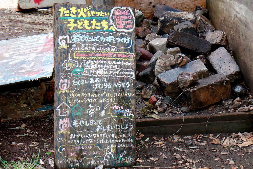 たき火のルールが書かれた看板/羽根木プレーパーク(東京都/世田谷区)