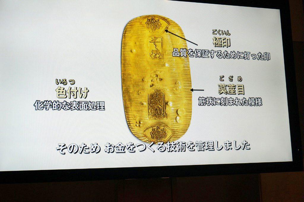 金貨の説明/貨幣博物館(東京都/中央区)