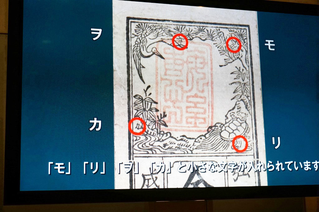 偽造防止の工夫/貨幣博物館(東京都/中央区)