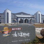 秋田県のおすすめ無料スポット8選!博物館やまんが美術館、プラネタリウムなど