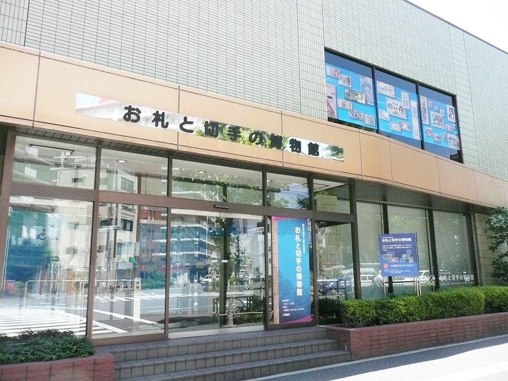 お札と切手の博物館の入口(東京都/北区)