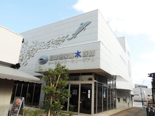 「沼津港深海水族館 シーラカンス・ミュージアム」の外観と入口(静岡県/沼津市)