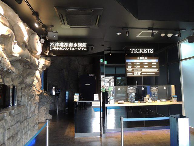 チケットカウンター/沼津港深海水族館 シーラカンス・ミュージアム(静岡県/沼津市)