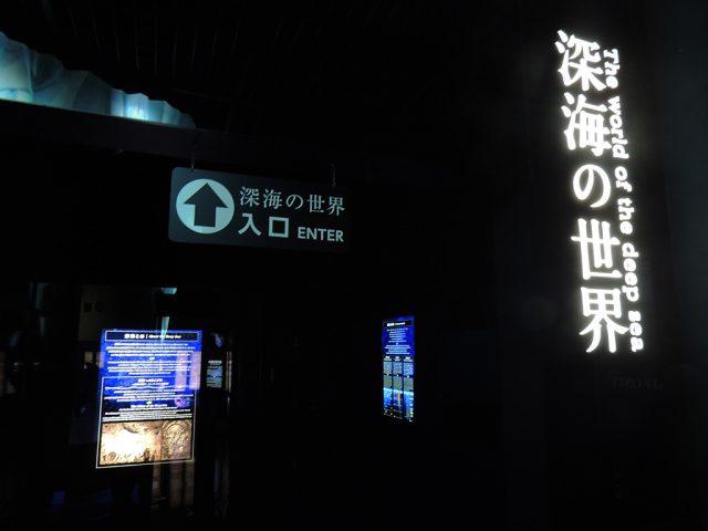 深海の世界入口/沼津港深海水族館 シーラカンス・ミュージアム(静岡県/沼津市)