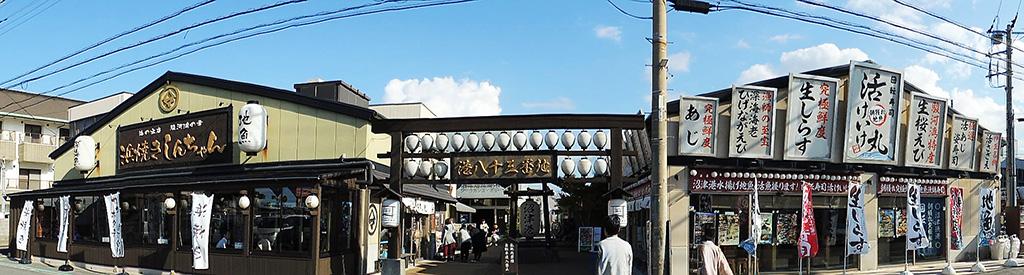 「港八十三番地」の入口(静岡県/沼津市)