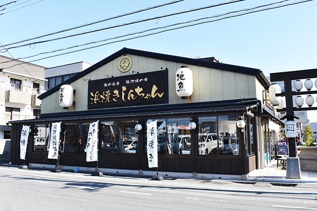 浜焼き しんちゃん外観(静岡県/沼津市)