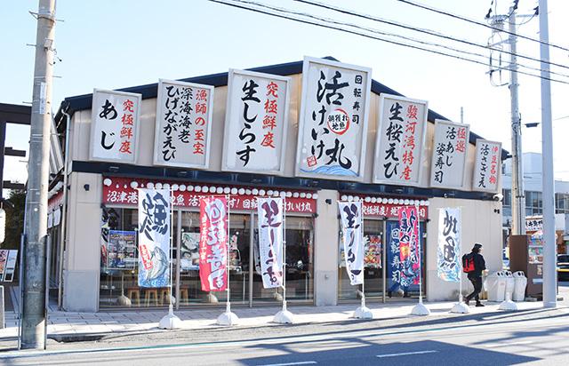 朝獲れ回転寿司 活けいけ丸の外観(静岡県/沼津市)