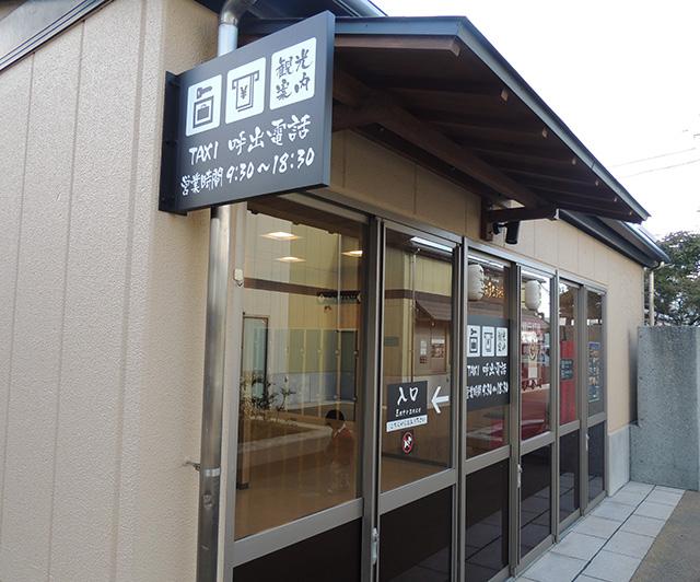 観光案内コーナー/港八十三番地(静岡県/沼津市)