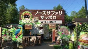 ノースサファリサッポロはドキドキが止まらない体験型動物園!