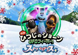 ひつじのショーンの雪遊びイベント開催!さがみ湖リゾート プレジャーフォレスト