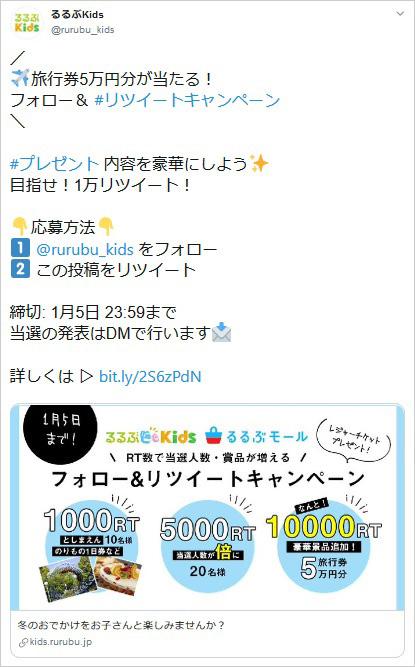 るるぶKids 公式Twitter フォロー&リツイートキャンペーンの画面