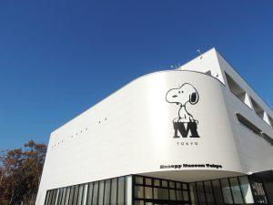 スヌーピーミュージアム(東京・町田)を徹底紹介!グッズ、カフェ、常設展示など