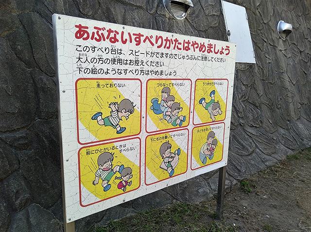 スピードマスター注意書き【冒険ランド】/大泉緑地(大阪府/堺市)