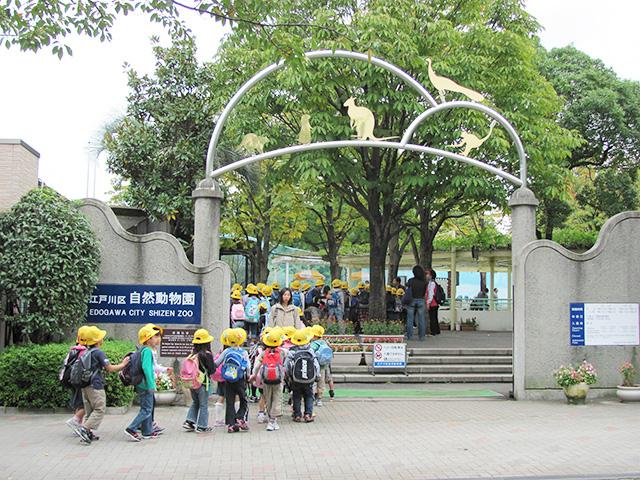 江戸川区自然動物園(東京都)の正門