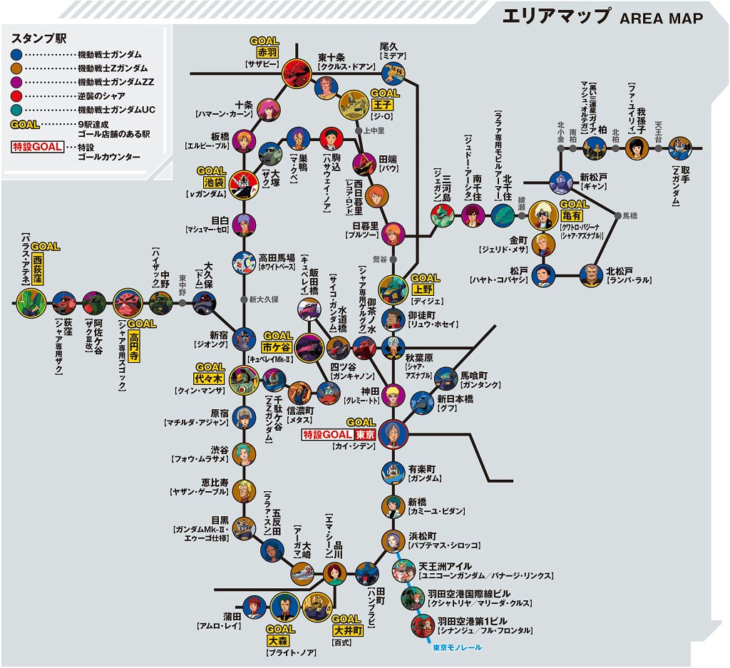 エリアマップ/JR東日本 機動戦士ガンダムスタンプラリー あなたならできるわ。