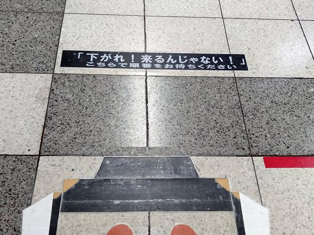 順番待ちスペースの床/JR東日本 機動戦士ガンダムスタンプラリー(東京都)