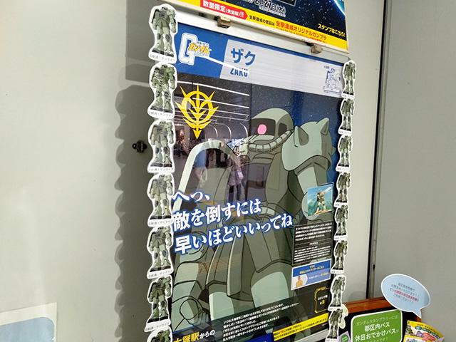 JR大塚駅「ザク」のスタンプ設置場所/JR東日本 機動戦士ガンダムスタンプラリー(東京都)