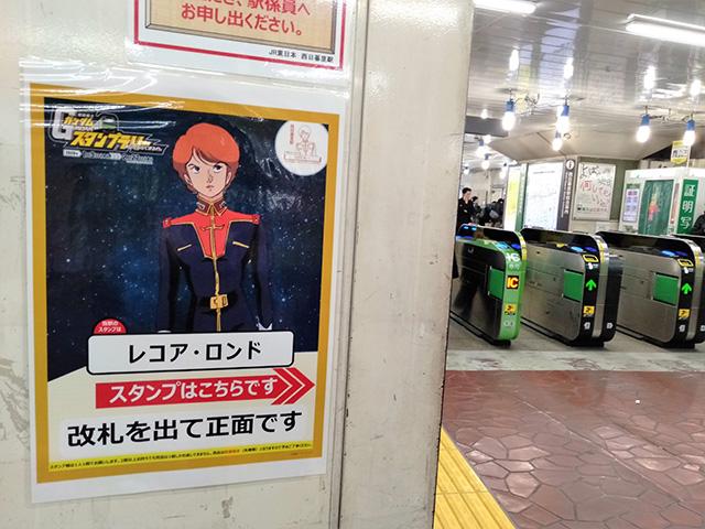 駅構内の案内表示/JR東日本 機動戦士ガンダムスタンプラリー(東京都)