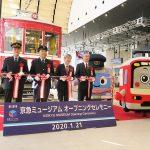 横浜にオープン!入場無料で大充実の「京急ミュージアム」どう遊ぶ?