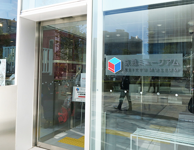 京急ミュージアムの1階専用入口(神奈川県/横浜市)