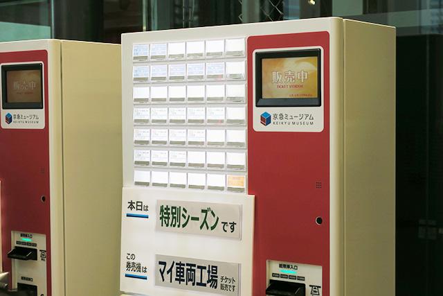 チケット販売機/京急ミュージアム(神奈川県/横浜市)