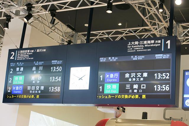 発車案内板/京急ミュージアム(神奈川県/横浜市)