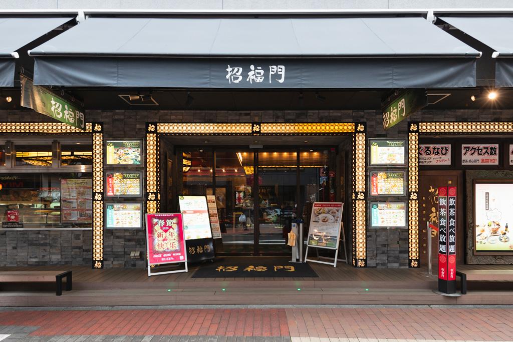招福門 横浜本店の外観(神奈川県)