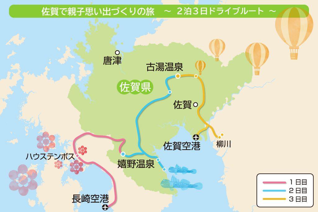 佐賀で親子思い出づくりの旅 2泊3日ドライブルート