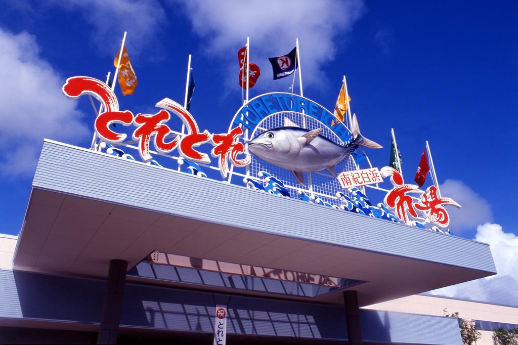 西日本最大級の海鮮マーケットの正面入口看板/とれとれ市場(和歌山県/西牟婁郡白浜町)