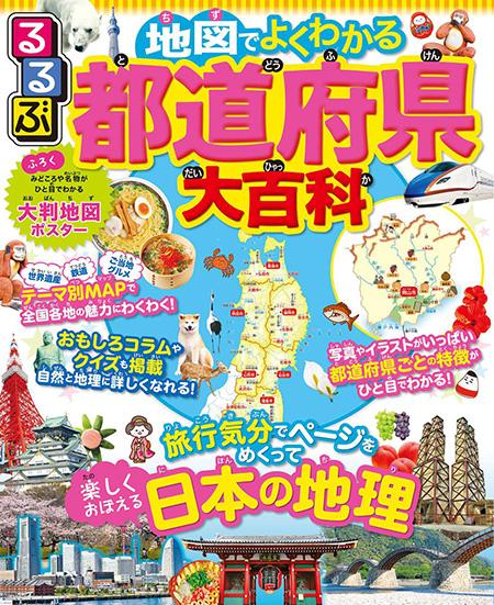 「るるぶ 地図でよくわかる 都道府県大百科」表紙