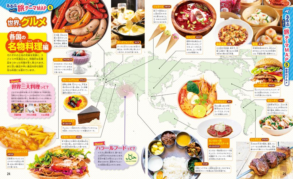 世界のグルメ/「るるぶ 地図でよくわかる世界の国大百科」