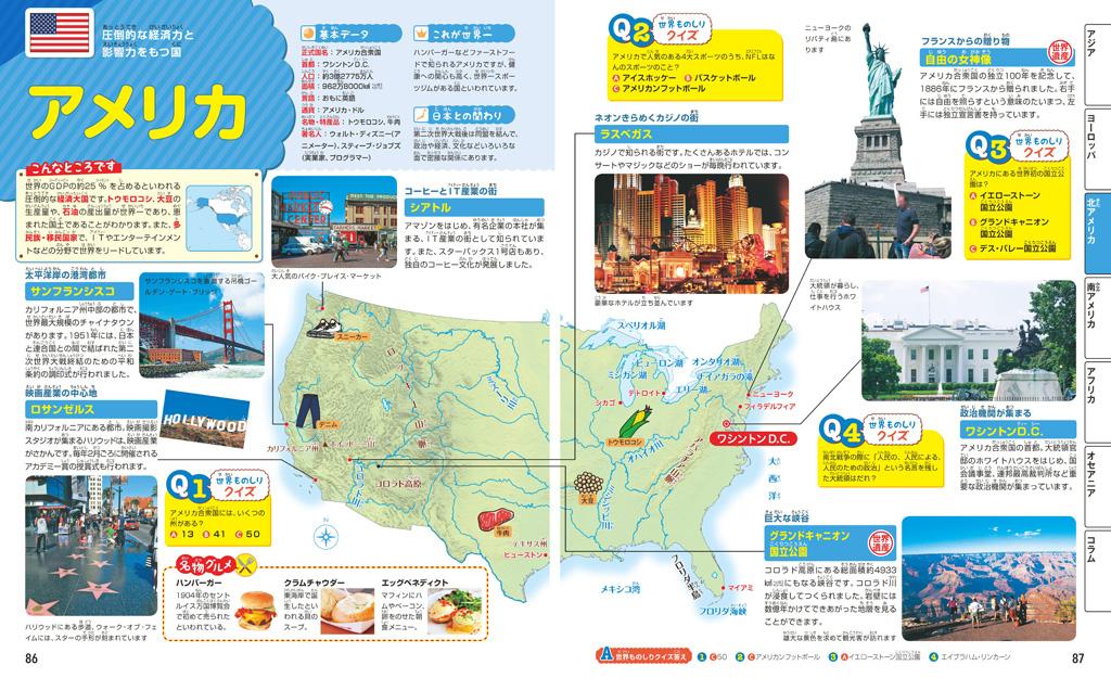 アメリカ/「るるぶ 地図でよくわかる世界の国大百科」