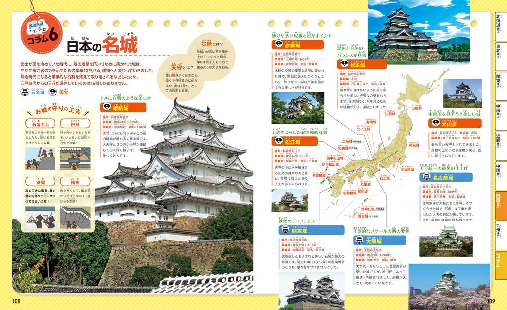 日本の名城/「るるぶ 地図でよくわかる 都道府県大百科」