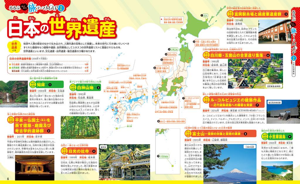 日本の世界遺産/「るるぶ 地図でよくわかる 都道府県大百科」