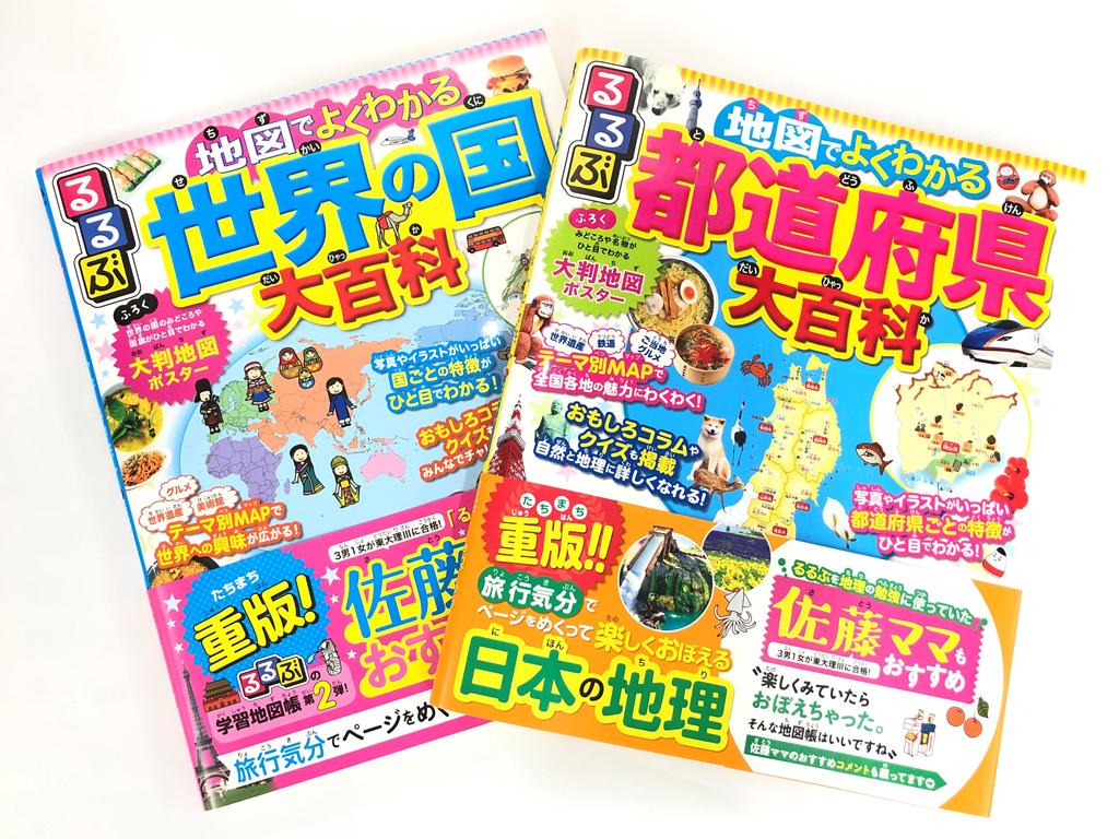 「るるぶ」の小学生向け学習地図帳