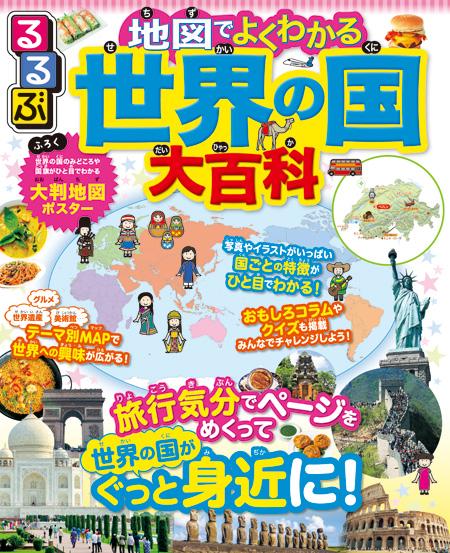 「るるぶ 地図でよくわかる世界の国大百科」表紙