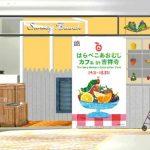 人気絵本『はらぺこあおむし』のコラボカフェが吉祥寺に!60日先まで予約できる